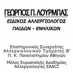 ΓΕΩΡΓΙΟΣ ΛΟΥΡΜΠΑΣ