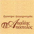 ΠΑΠΑΔΕΑΣ ΑΠΟΣΤΟΛΟΣ ΕΡΓΑΣΤΗΡΙΟ ΧΡΥΣΟΧΟΪΑΣ