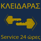 ΚΛΕΙΔΑΡΑΣ SERVICE 24ωρες
