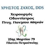ΖΑΧΟΣ ΧΡΗΣΤΟΣ DDS