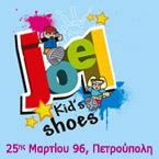 JOEL KID'S SHOES ΠΕΤΡΟΥΠΟΛΗ