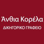 ΑΝΘΙΑ ΚΟΡΕΛΑ – ΔΙΚΗΓΟΡΙΚΟ ΓΡΑΦΕΙΟ