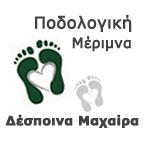 ΔΕΣΠΟΙΝΑ ΜΑΧΑΙΡΑ