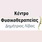 ΚΕΝΤΡΟ ΦΥΣΙΚΟΘΕΡΑΠΕΙΑΣ - ΔΗΜΗΤΡΗΣ ΛΙΒΑΣ