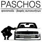 ΠΑΣΧΟΣ ΑΛΚΙΒΙΑΔΗΣ - ΦΑΝΟΠΟΙΪΑ & ΒΑΦΕΣ