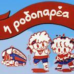 Η ΡΟΔΟΠΑΡΕΑ - ΧΡΥΣΑΝΘΗ Ν. ΑΛΕΞΑΝΔΡΟΥ