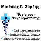 ΜΑΤΘΑΙΟΣ Γ. ΣΑΡΔΗΣ