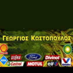 CASTROL SERVICE PLUS AUTO MOTO (ΚΩΣΤΟΠΟΥΛΟΣ ΓΕΩΡΓΙΟΣ)
