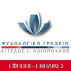 ΑΓΓΕΛΟΣ ΗΛΙΟΠΟΥΛΟΣ - ΨΥΧΟΛΟΓΙΚΟ ΓΡΑΦΕΙΟ