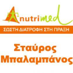 NUTRIMED ΠΕΡΙΣΤΕΡΙΟΥ - ΜΠΑΛΑΜΠΑΝΟΣ ΣΤΑΥΡΟΣ