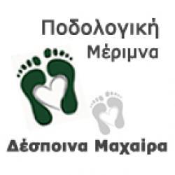 ΔΕΣΠΟΙΝΑ ΜΑΧΑΙΡΑ - ΠΟΔΟΛΟΓΟΣ