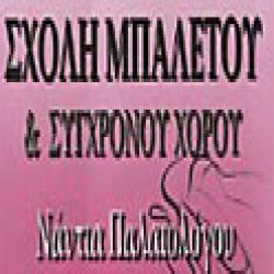 ΣΧΟΛΗ ΜΠΑΛΕΤΟΥ ΝΑΝΤΙΑ ΠΑΛΑΙΟΛΟΓΟΥ
