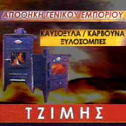 ΤΟ ΠΑΖΑΡΙ ΤΟΥ ΤΖΙΜΗ - ΚΑΥΣΟΞΥΛΑ - ΚΑΡΒΟΥΝΑ - ΞΥΛΟΣΟΜΠΕΣ