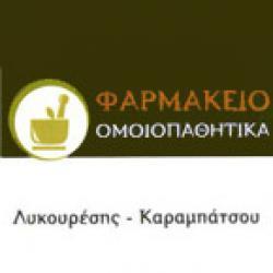 ΦΑΡΜΑΚΕΙΟ ΛΥΚΟΥΡΕΣΗΣ - ΚΑΡΑΜΠΑΤΣΟΥ