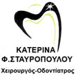 ΚΑΤΕΡΙΝΑ Φ. ΣΤΑΥΡΟΠΟΥΛΟΥ