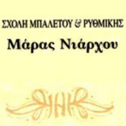 ΣΧΟΛΗ ΜΠΑΛΕΤΟΥ  ΜΑΡΑΣ ΝΙΑΡΧΟΥ