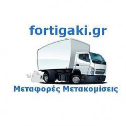ΜΕΤΑΦΟΡΙΚΗ Fortigaki.gr - ΦΑΚΑΛΟΣ ΓΙΩΡΓΟΣ