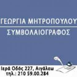 ΜΗΤΡΟΠΟΥΛΟΥ ΓΕΩΡΓΙΑ